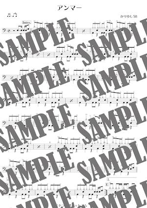 アンマー/かりゆし58(ドラム譜)