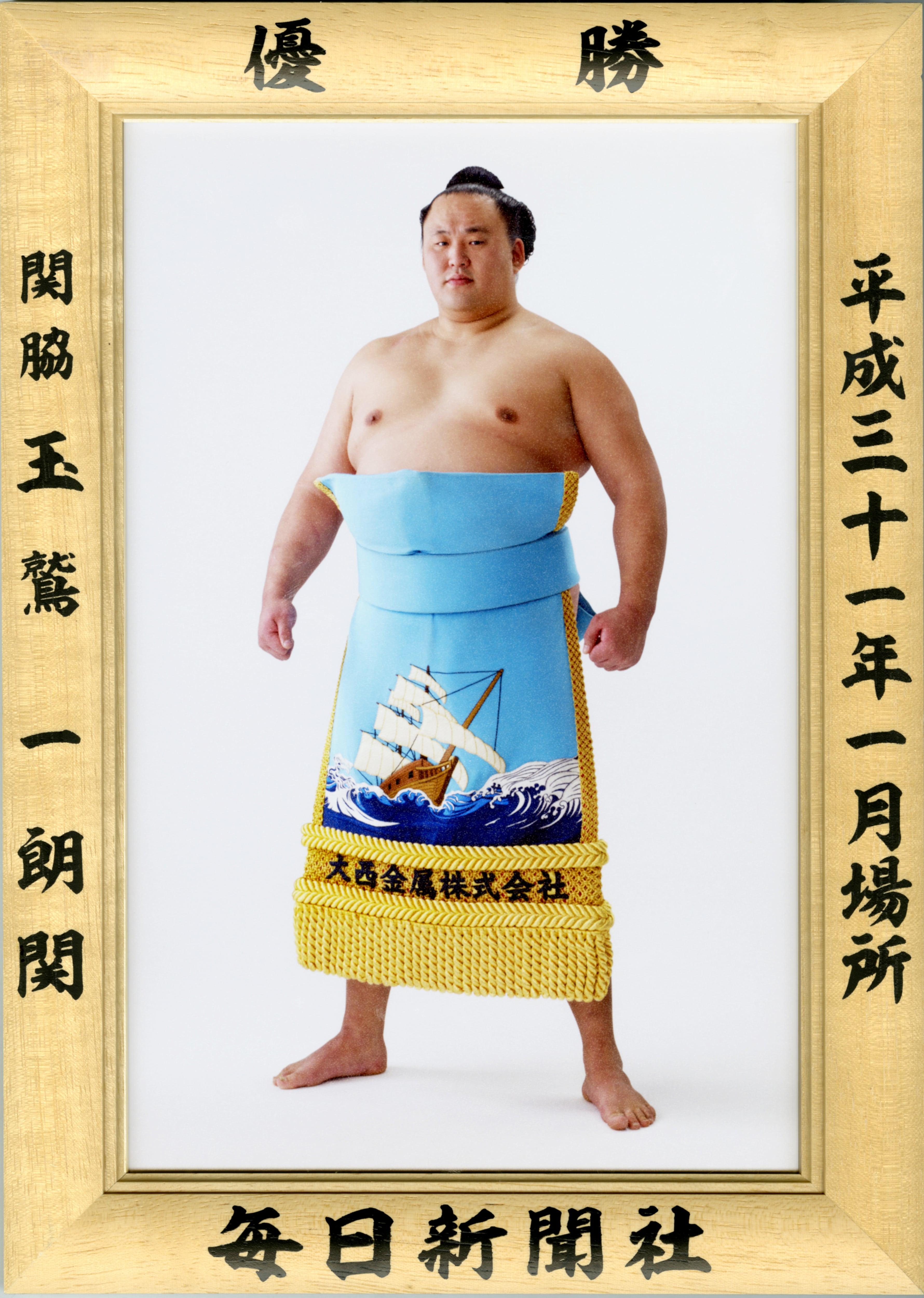 大相撲優勝額 平成31年1月場所・玉鷲関