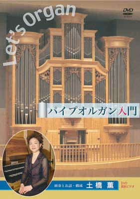 DVD「パイプオルガン入門 」演奏とお話・構成:土橋薫