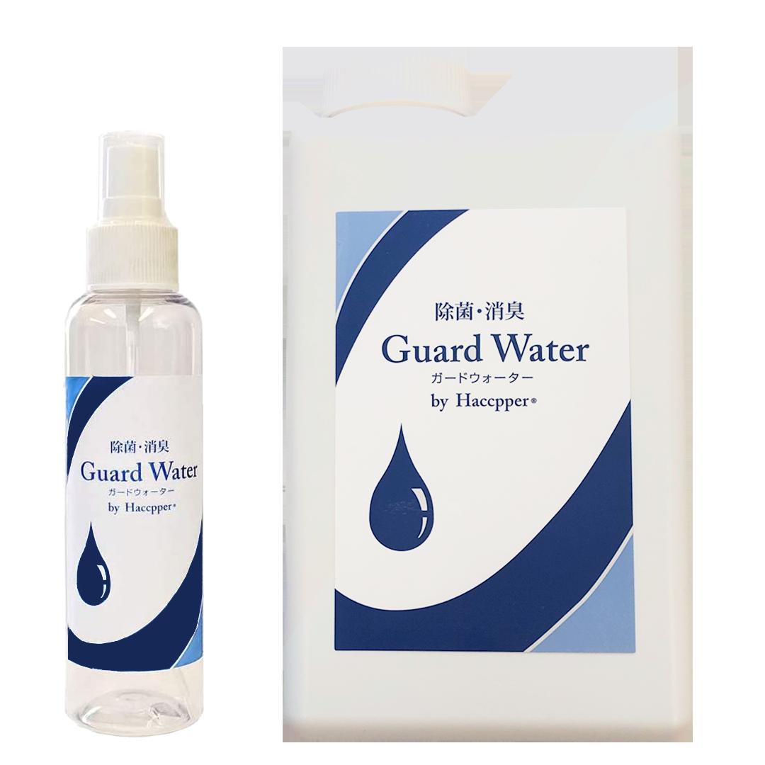 除菌・消臭 Guard Water by Haccpper (ガードウォーター )【1000ml】