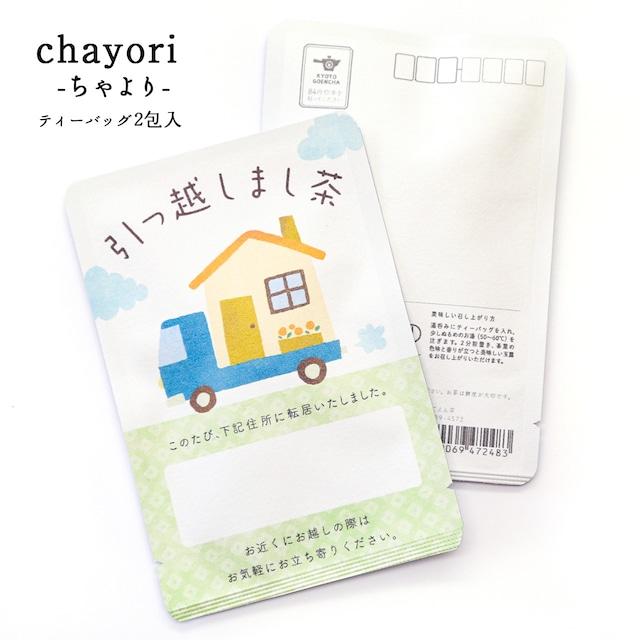 引っ越しまし茶(トラック)|chayori |玉露ティーバッグ2包入|お茶入りポストカード