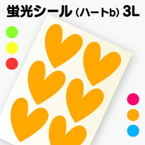 【ハートシールB 】3L(4.2cm×4.6cm)