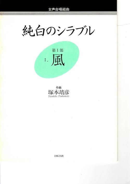 T05i01 純白のシラブル 第1部 Ⅰ.風(女声合唱/塚本靖彦/楽譜)