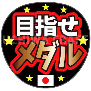 【プリントシール】『目指せメダル』オリンピック スポーツ観戦に!