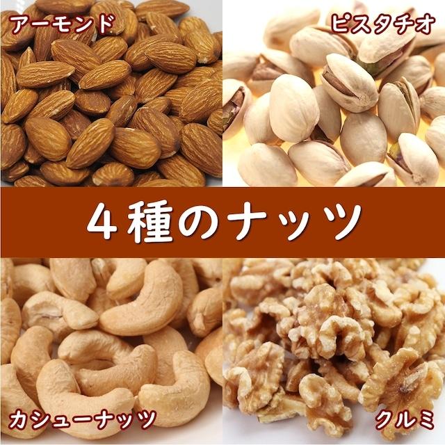 4種のナッツをミックス ピスタチオ アーモンド クルミ カシューナッツ 妊活&妊娠時の栄養補給 産後や更年期による薄毛抜け毛への美髪対策 美活&腸活 低GI食品でダイエットにも