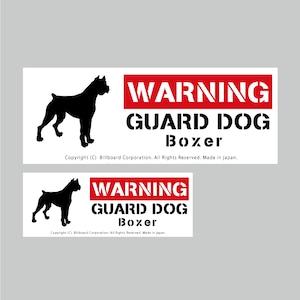 GUARD DOG Sticker [Boxer]番犬ステッカー/ボクサー