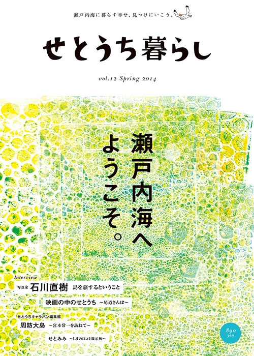 せとうち暮らし Vol.12