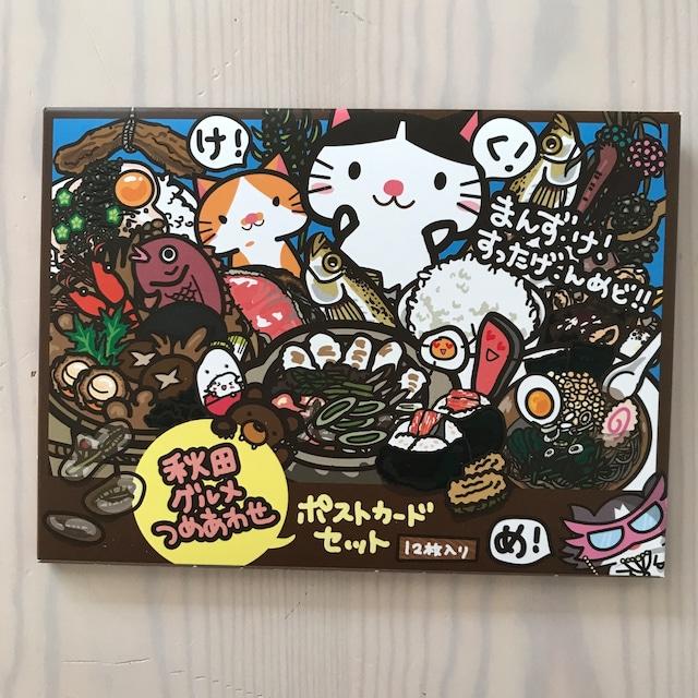 【14周年セール】秋田グルメポストカードセット