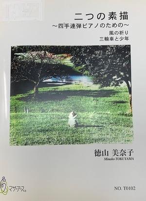 T0102 二つの素描(ピアノ連弾/徳山美奈子/楽譜)
