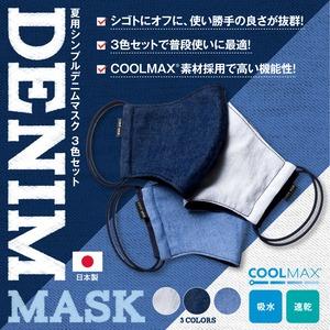 岡山デニムマスク3色セット 吸水速乾 COOLMAX 日本製