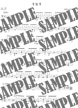 キセキ/GReeeeN(ドラム譜)