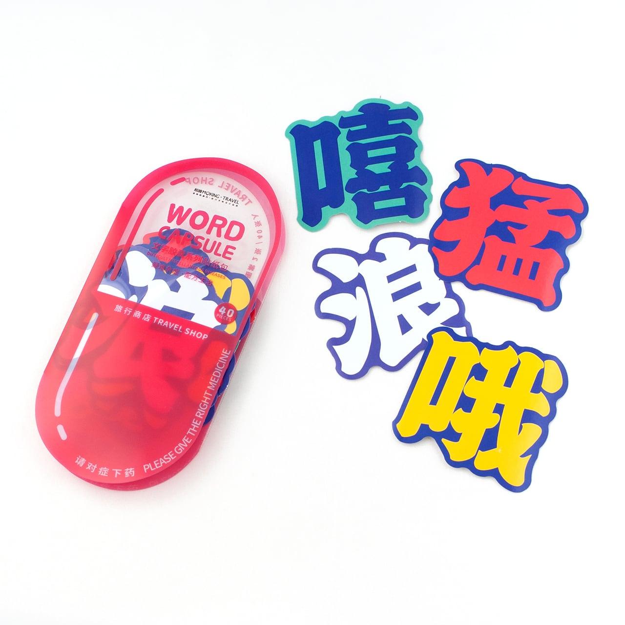 感嘆詞症シール/海外フレークシール ステッカー 中国語カプセルシリーズ 薬風