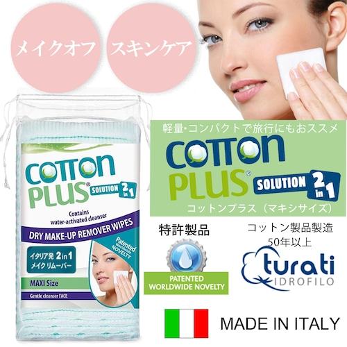 メイクオフもスキンケアもこれ1枚「Cotton Plus(コットンプラス)」マキシサイズ