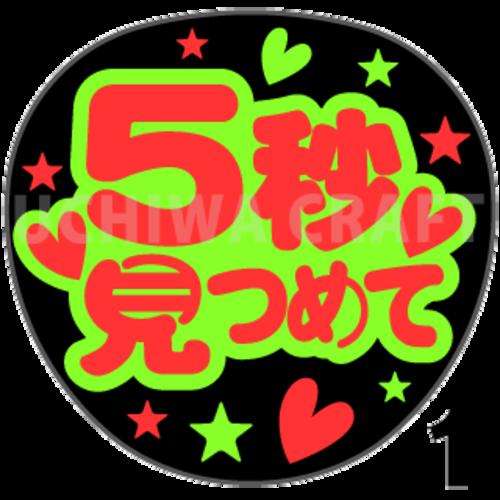 【蛍光2種シール】『5秒見つめて』コンサートやライブ、劇場公演に!手作り応援うちわでファンサをもらおう!!!