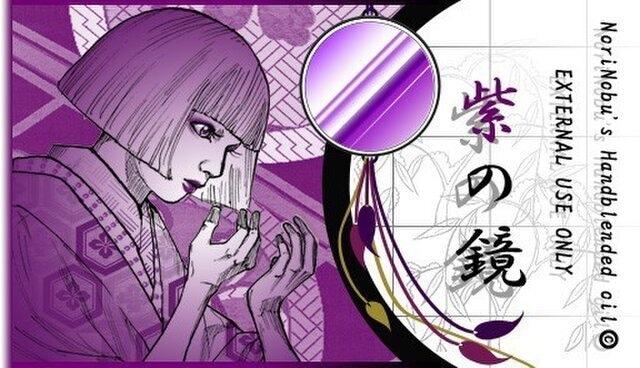 紫の鏡-5ml