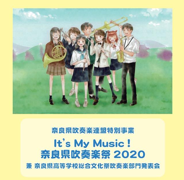 ライブ録音CD「It's My Music! 奈良県吹奏楽祭2020」