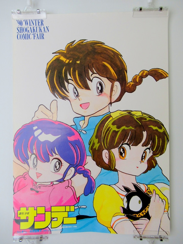 Ranma 1/2 - Rumiko Takahashi - B3 size Poster 1990 Winter Shogakukan Comic Fair