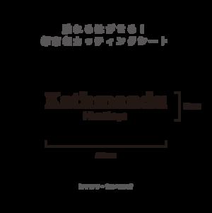 貼れる!はがせる!!都市名カッティングシート「Kathmandu」
