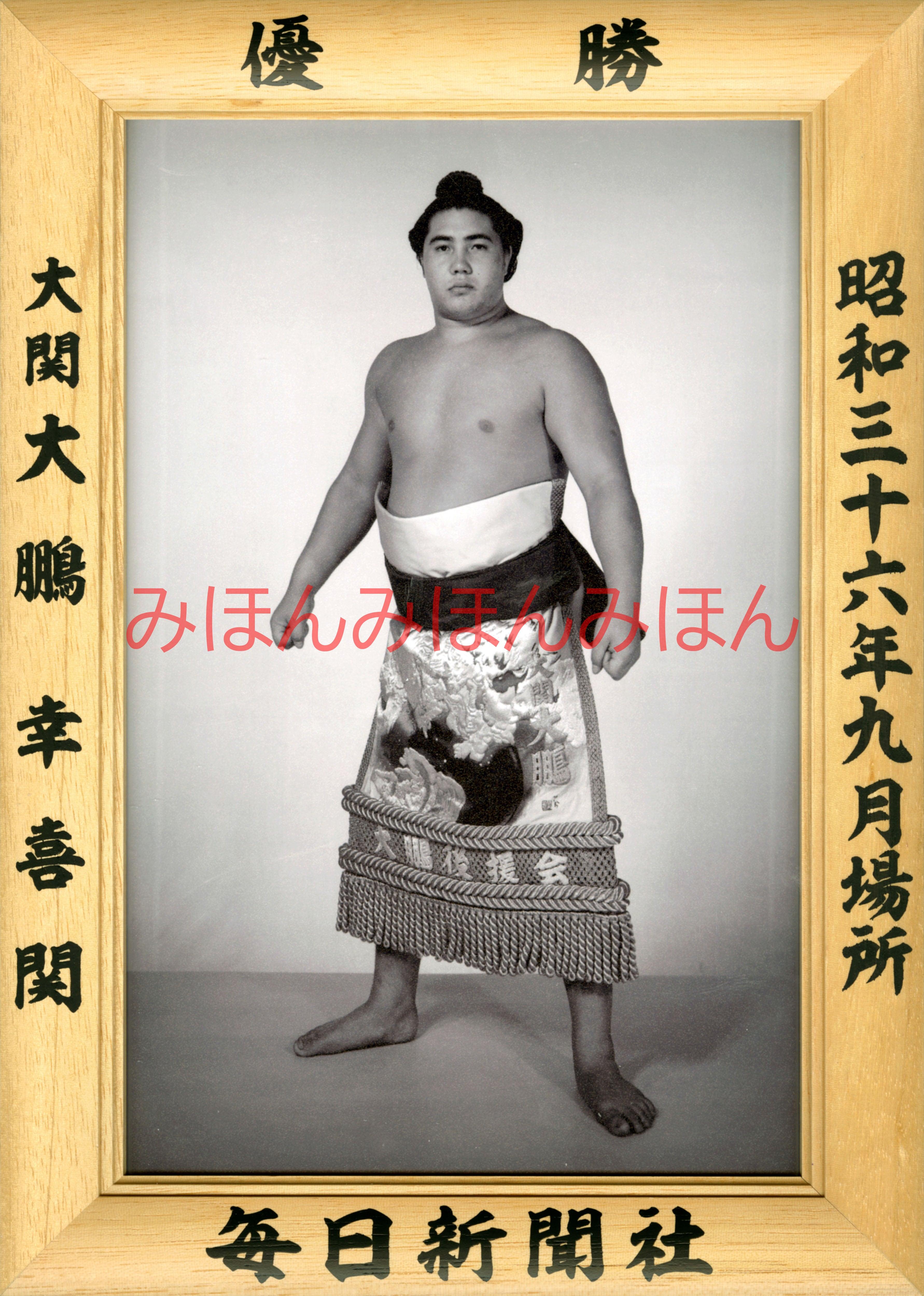 昭和36年9月場所優勝 大関 大鵬幸喜関(3回目の優勝)