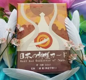 【日本のオラクルカード】日本の古の伝承『古事記』の48の神々が伝える「和の叡智」
