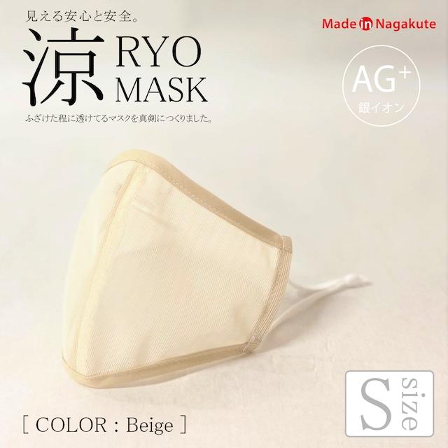 涼マスク / BEIGE / Sサイズ / 高機能フィルター30枚付