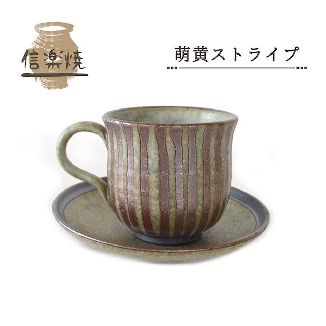 萌黄ストライプコーヒー碗皿 w308-04 ソーサー セット カップアンドソーサー カップ&ソーサー ティーカップ 信楽焼 手作り ギフト 贈り物 洋食器 食器 焼き物 陶器