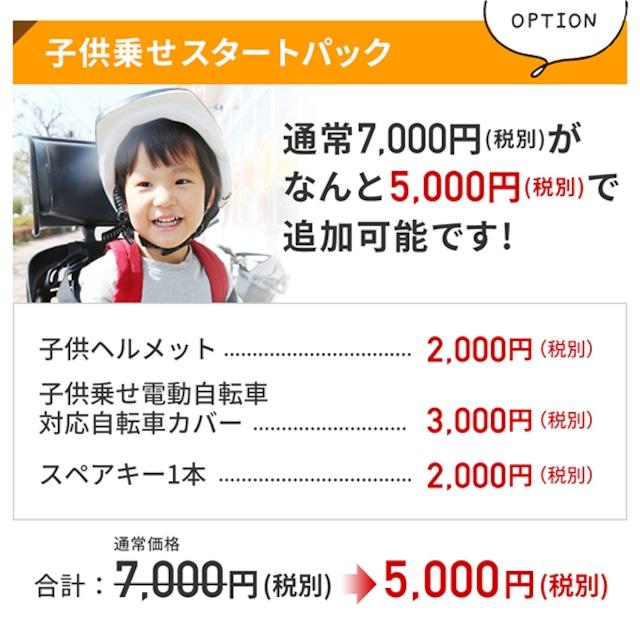 【オプション】子供乗せスタートパック