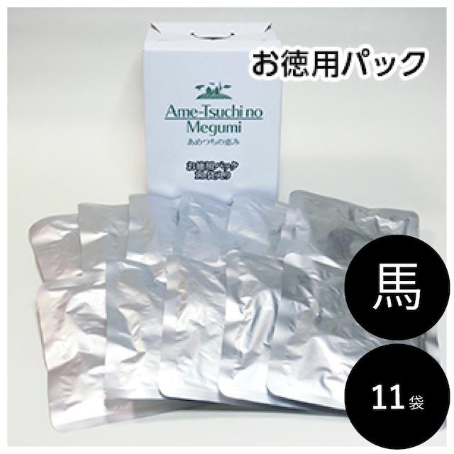 新レシピ あめつちの恵み 馬肉 お徳用パック(11袋)