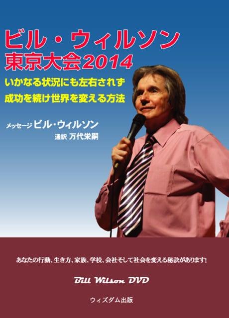ビル・ウィルソン東京大会2014