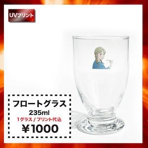 フロートグラス (235ml)