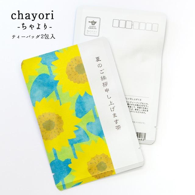 夏のご挨拶申し上げます茶(ひまわり) chayori  和紅茶ティーバッグ2包入 お茶入りポストカード