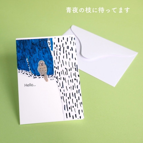 【リーウェン】メッセージカード「青夜の枝に待ってます」