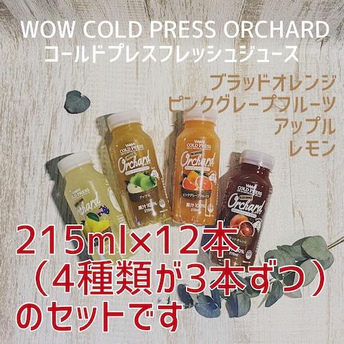 wow cold press orchard  215ml ブラッドオレンジ ピンクグレープフルーツ アップル レモン