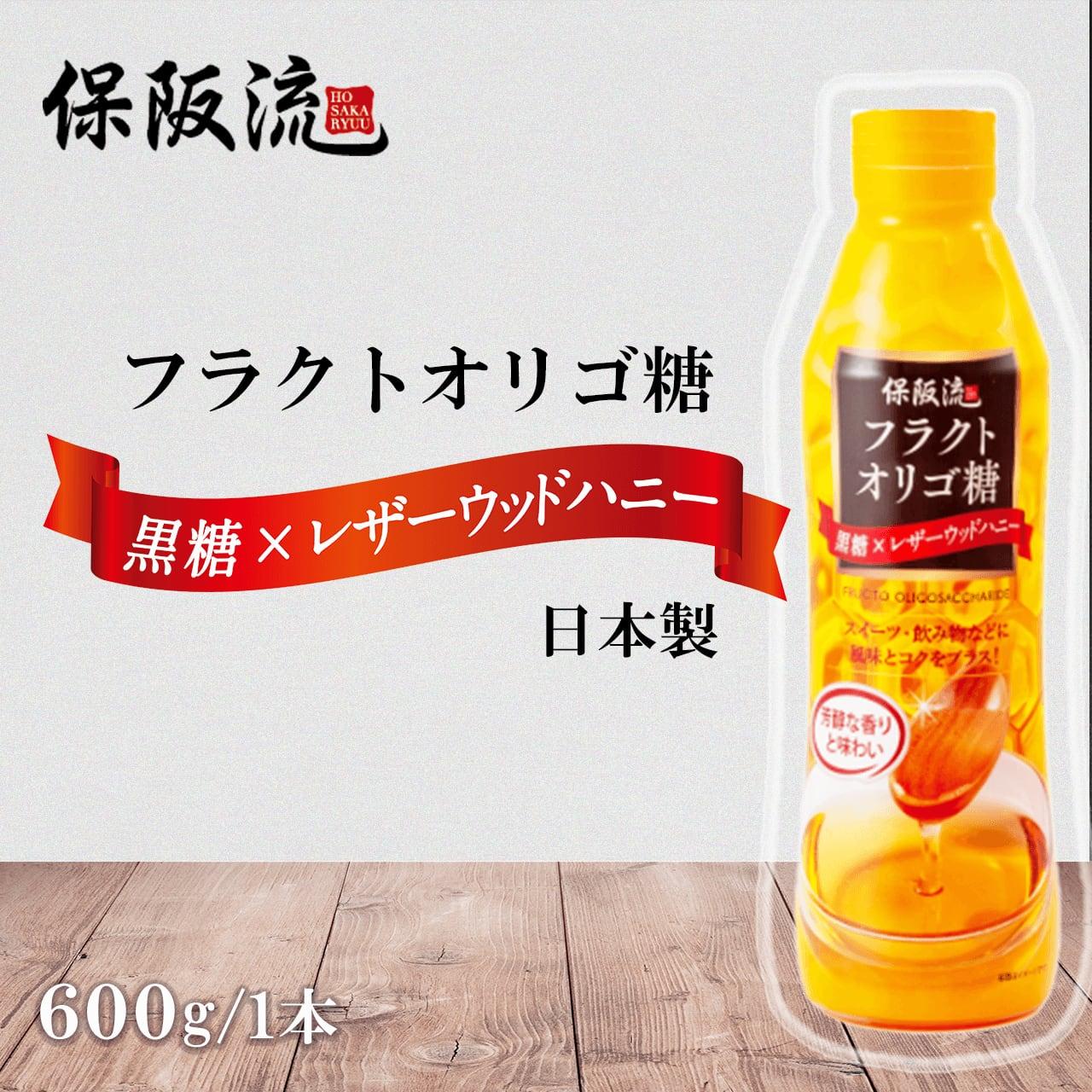 保阪流 フラクトオリゴ糖 黒糖×レザーウッドハニー 3本セット