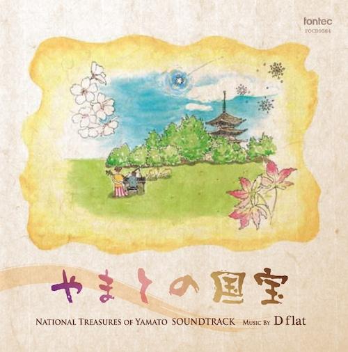 やまとの国宝 サウンドトラック Music by D flat
