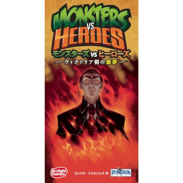『モンスターズvsヒーローズ』セット