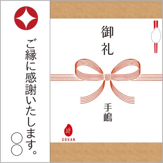 ご縁に感謝!・七宝 水引 絆GOHAN petite 300g(2合炊き) 【メール便送料込み】