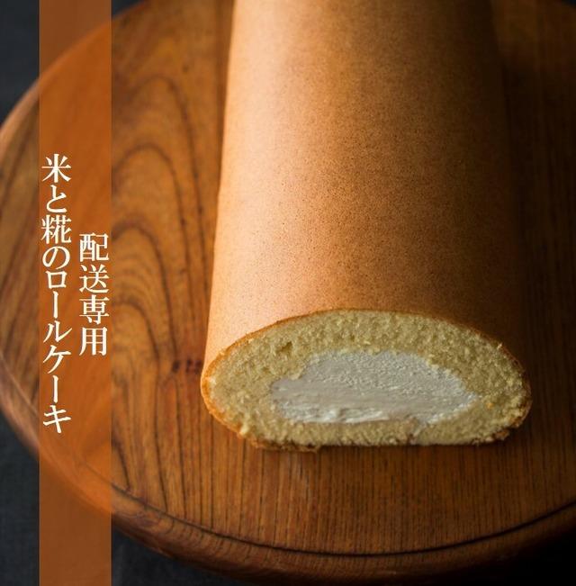 配送専用 米とこうじのロールケーキ