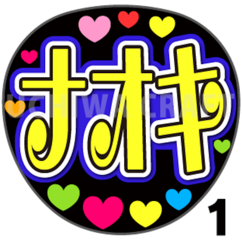 【プリントシール】【演歌/真田ナオキ】『ナオキ』コンサートなどに!手作り応援うちわでファンサをもらおう!!