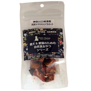 神奈川県天然マグロひとくちサイズジャーキー 国産無添加 ペットジャーキー 猫用 犬用おやつ ピクシーズマーケット