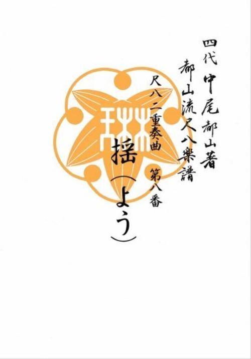 T32i106 尺八二重奏曲 第八番 揺(よう)(尺八/初代 山本邦山/尺八/都山式譜)