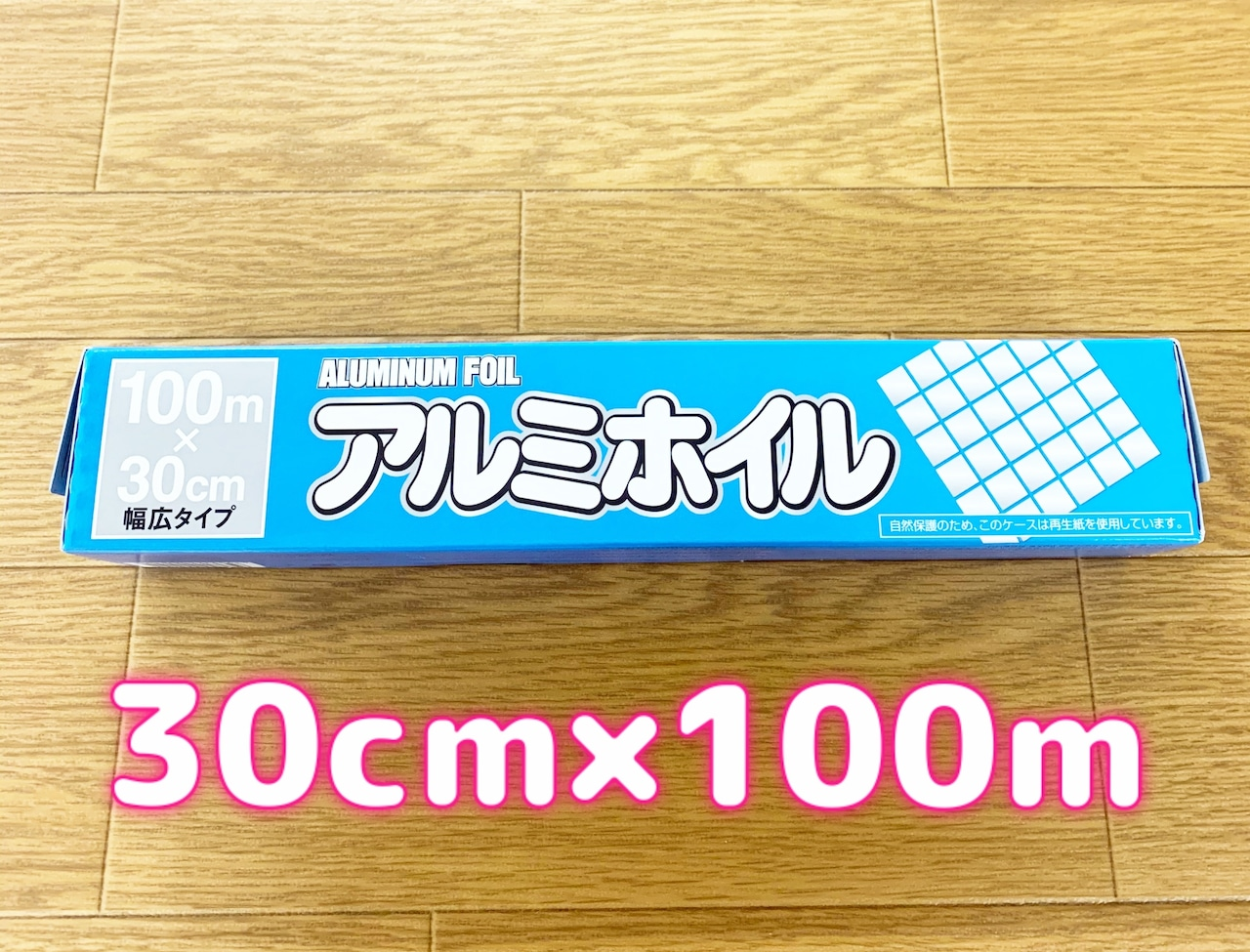 アルミホイル 30cmx100m