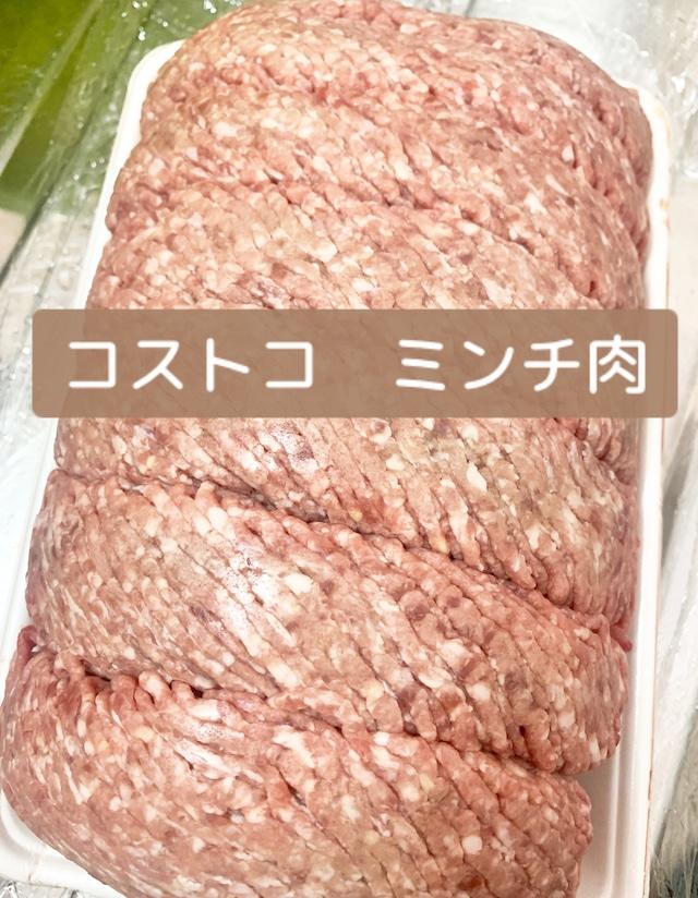 牛・豚合挽肉7:3 赤身80%(豪州・アメリカ・国産・カナダ)