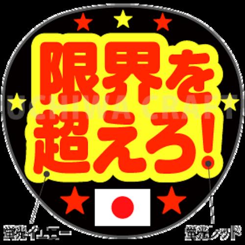 【蛍光2種シール】『限界を超えろ!』オリンピック スポーツ観戦に!
