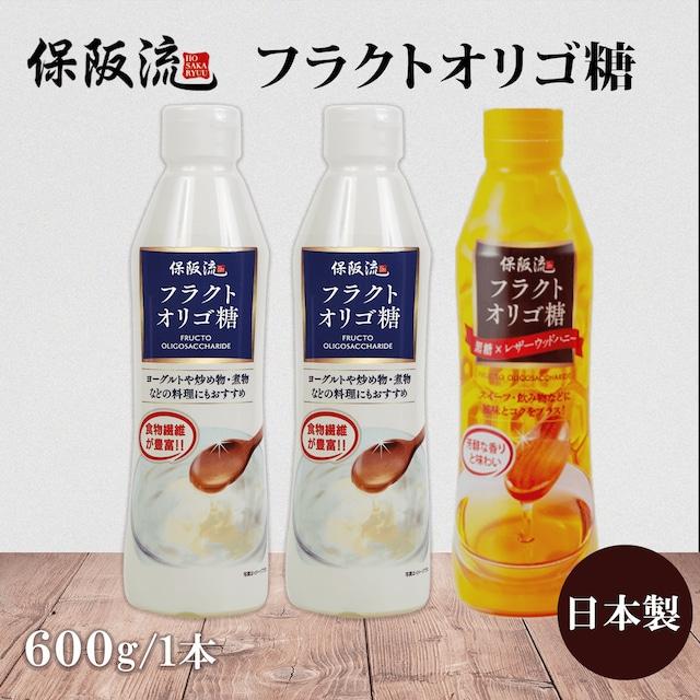 保阪流 フラクトオリゴ糖2本  黒糖×レザーウッドハニー1本 計3本セット