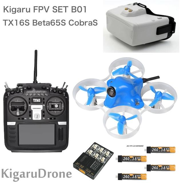 【KigaruDrone タイニーコンボセット タイプB01 T16】BetaFPV 65S(ブラシモーター) + TX16S + SKYZONE CobraSゴーグル + 充電器 + バッテリーセット
