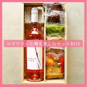 【送料無料】ロゼと鴨を楽しむセットBOX(フレンチ惣菜 テリーヌ ワイン)【冷蔵便】
