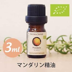 マンダリン精油【3ml】エッセンシャルオイル/アロマオイル