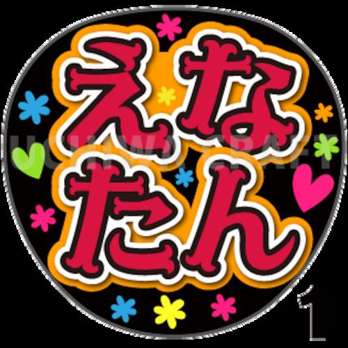 【プリントシール】【SKE48/チームK2/鈴木愛菜】『えなたん』コンサートや劇場公演に!手作り応援うちわで推しメンからファンサをもらおう!!