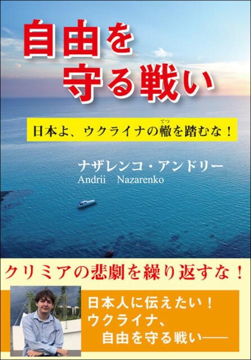 自由を守る戦い-日本よ、ウクライナの轍を踏むな!